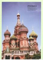 Ruslan Russian 2 - Student Workbook with free audio download 2018 (Paperback)