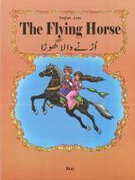 The Flying Horse: English-Urdu 2018 (Paperback)