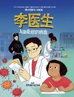 Doctor Li and the Crown-Wearing Virus:            (Hardback)