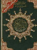 The Holy Quran with Color Coded Tajweed (Hardback)