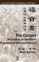 The Gospel According to Spiritism (Traditional Chinese Edition) (Hardback)