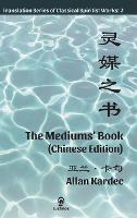 The Mediums' Book (Chinese Edition) (Hardback)