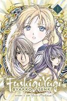 Fushigi Yugi: Byakko Senki, Vol. 1 - Fushigi Yugi: Byakko Senki 1 (Paperback)