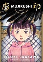 Mujirushi: The Sign of Dreams - Mujirushi (Paperback)