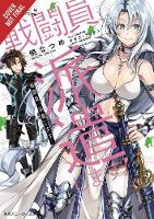 Combatants Will be Dispatched!, Vol. 1 (light novel) (Paperback)