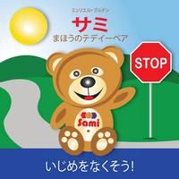 Sami the Magic Bear: No to Bullying! ( Japanese ) サミ まほうのテデイ&#12 いじめをなくそ&#12 (Full-Color Edition) (Paperback)