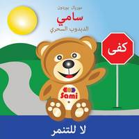 Sami the Magic Bear: No to Bullying! ( Arabic ) سامي الدبدوب السحري لا للتنمر (Full-Color Edition) (Paperback)