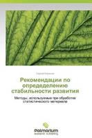 Rekomendatsii Po Opredeleniyu Stabil'nosti Razvitiya (Paperback)