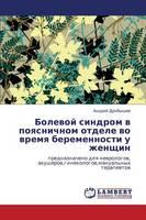 Bolevoy Sindrom V Poyasnichnom Otdele Vo Vremya Beremennosti U Zhenshchin (Paperback)