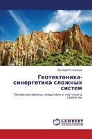 Geotektonika-Sinergetika Slozhnykh Sistem (Paperback)
