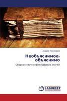 Neobyasnimoe-Obyasnimo (Paperback)