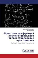 Prostranstva Funktsiy Eksponentsial'nogo Tipa I Sobolevskie Prostranstva (Paperback)