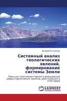 Sistemnyy Analiz Geologicheskikh Yavleniy, Formirovanie Sistemy Zemli (Paperback)