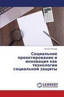 Sotsial'noe Proektirovanie I Innovatsiya Kak Tekhnologii Sotsial'noy Zashchity (Paperback)