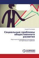 Sotsial'nye Problemy Obshchestvennogo Razvitiya (Paperback)