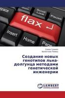 Sozdanie Novykh Genotipov L'Na-Dolguntsa Metodami Geneticheskoy Inzhenerii (Paperback)