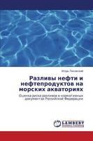Razlivy Nefti I Nefteproduktov Na Morskikh Akvatoriyakh (Paperback)