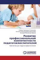 Razvitie Professional'noy Kompetentnosti Pedagogov/Vospitateley (Paperback)