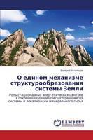 O Edinom Mekhanizme Strukturoobrazovaniya Sistemy Zemli (Paperback)