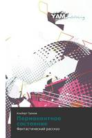 Permanentnoe sostoyanie (Paperback)