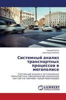 Sistemnyy Analiz Transportnykh Protsessov V Megapolise (Paperback)