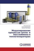 Modelirovanie Protsessov Teplo- I Massoobmena V Teplogeneratorakh (Paperback)