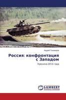 Rossiya: Konfrontatsiya S Zapadom (Paperback)