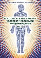 Vosstanovlenie materii cheloveka chislovymi koncentracijami - Chast' 1 (Paperback)