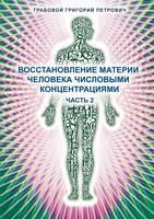 Vosstanovlenie materii cheloveka chislovymi koncentracijami - Chast' 2 (Paperback)