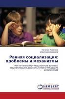 Rannyaya Sotsializatsiya: Problemy I Mekhanizmy (Paperback)
