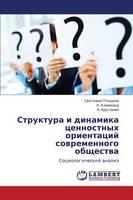 Struktura I Dinamika Tsennostnykh Orientatsiy Sovremennogo Obshchestva (Paperback)
