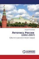 Letopis' Rossii (2002-2007) (Paperback)