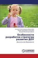 Osobennosti Razrabotki Strategii Razvitiya Dou (Paperback)