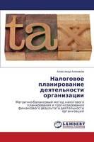Nalogovoe Planirovanie Deyatel'nosti Organizatsii (Paperback)