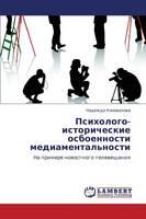 Psikhologo-Istoricheskie Osboennosti Mediamental'nosti (Paperback)