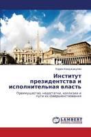 Institut Prezidentstva I Ispolnitel'naya Vlast' (Paperback)