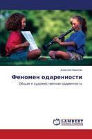 Fenomen Odarennosti (Paperback)