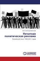 Pechatnaya Politicheskaya Reklama (Paperback)