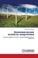 Ekonomicheskie Aspekty Energetiki (Paperback)