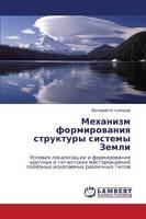 Mekhanizm Formirovaniya Struktury Sistemy Zemli (Paperback)
