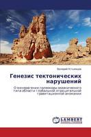 Genezis Tektonicheskikh Narusheniy (Paperback)