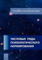 Chislovye Rjady Psihologicheskogo Normirovanija. (Russian Edition) (Paperback)