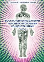 Wosstanowlenie Materii Cheloweka Chislowimi Konzentraziami (Chast' 2) (Russian Edition) (Paperback)