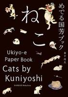Cats by Kuniyoshi