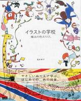 Magical Color Selection - Illustration School (Paperback)