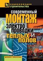 Современный монтаж электропроводки и теп (Paperback)