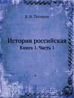 История российская: Книга 1. Часть 1 (Paperback)