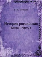 История российская: Книга 1. Часть 2 (Paperback)
