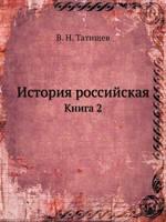 История российская: Книга 2 (Paperback)