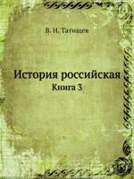 История российская: Книга 3 (Paperback)